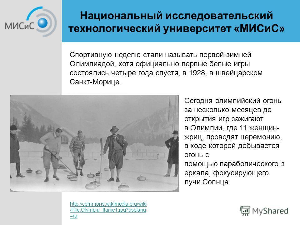 Национальный исследовательский технологический университет «МИСиС» Спортивную неделю стали называть первой зимней Олимпиадой, хотя официально первые белые игры состоялись четыре года спустя, в 1928, в швейцарском Санкт-Морице. http://commons.wikimedi