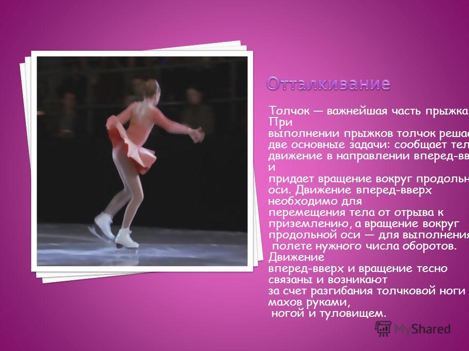 Вращательное движение: Голова, плечи и руки фигуриста энергично поворачиваются. В результате верхняя часть тела приобретает вращательное движение. Из-за ограниченной подвижности плеч относительно таза, верхняя часть тела увлекает нижнюю; таким образо