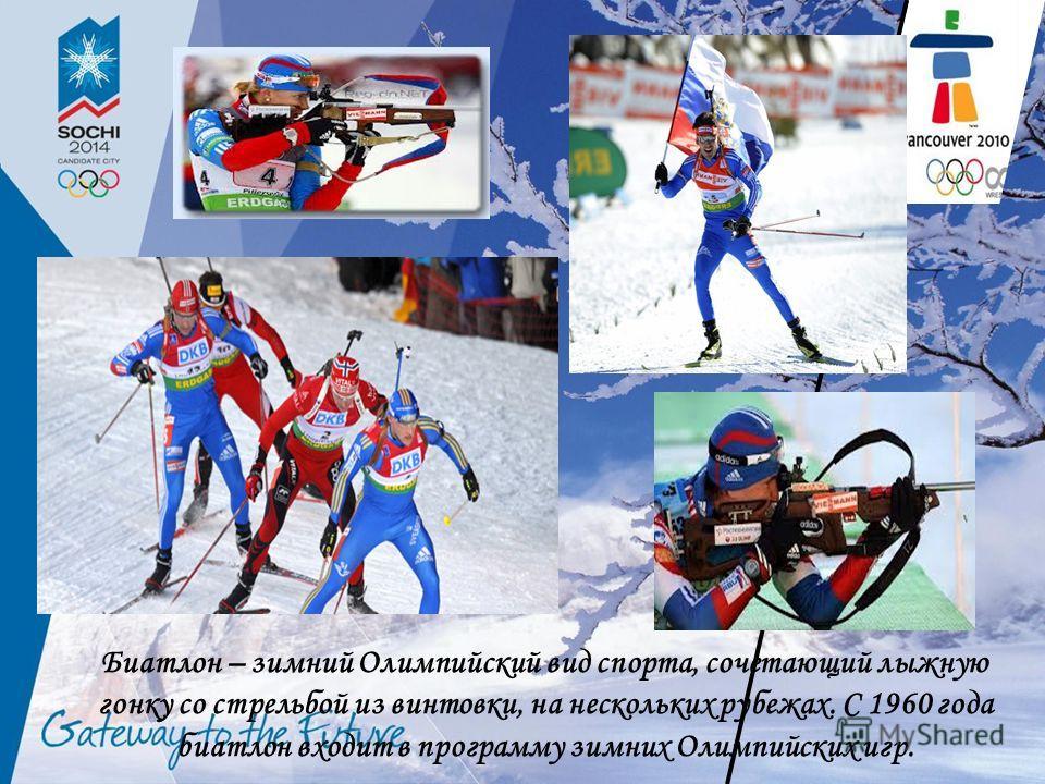 Зимние виды спорта Биатлон Бобслей Санный спорт Керлинг Фигурное катание Конькобежный спорт Хоккей