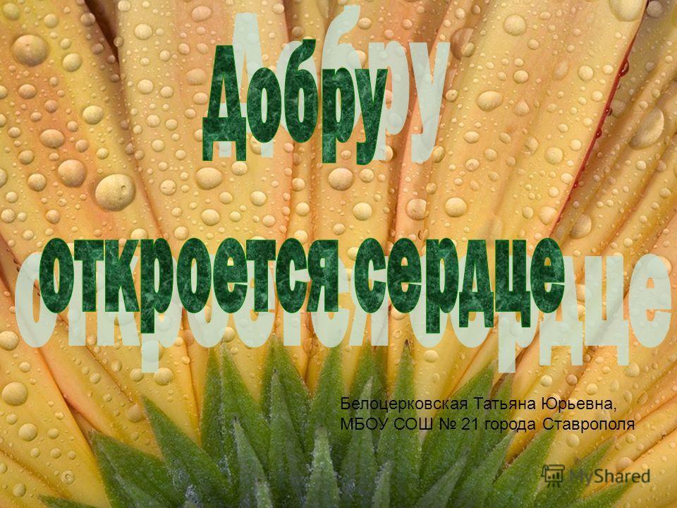 Белоцерковская Татьяна Юрьевна, МБОУ СОШ 21 города Ставрополя