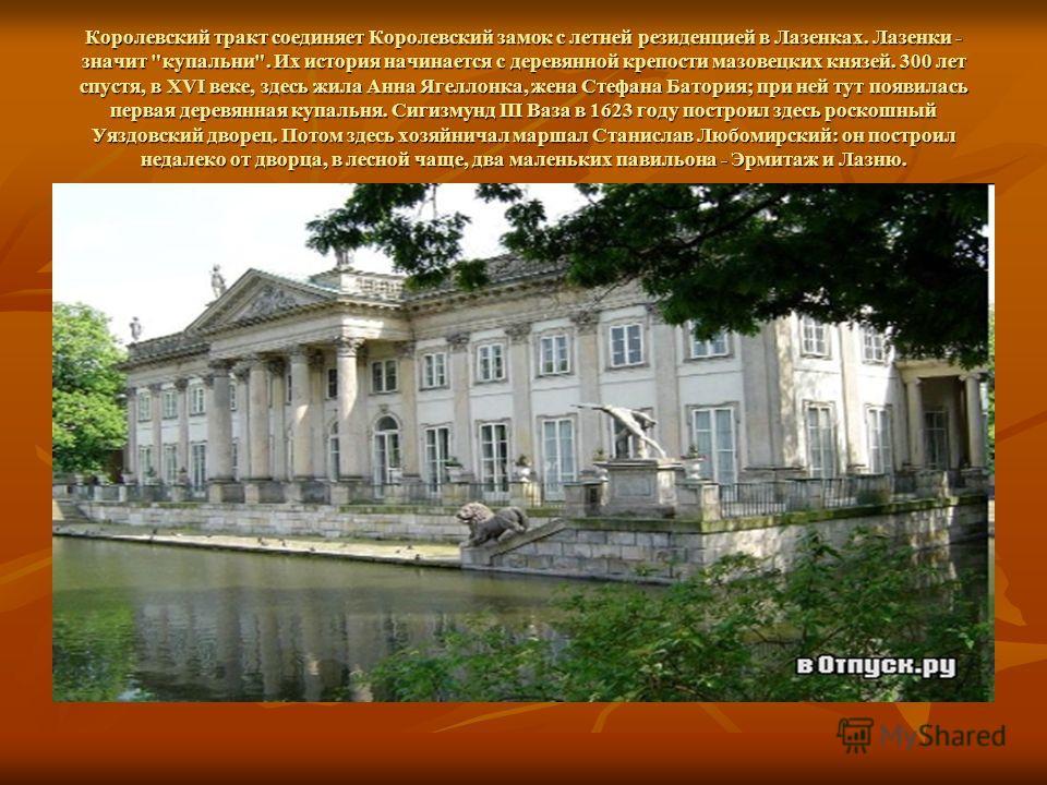 Королевский тракт соединяет Королевский замок с летней резиденцией в Лазенках. Лазенки - значит