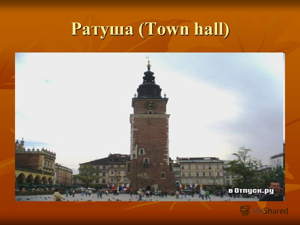 Ратуша (Town hall)