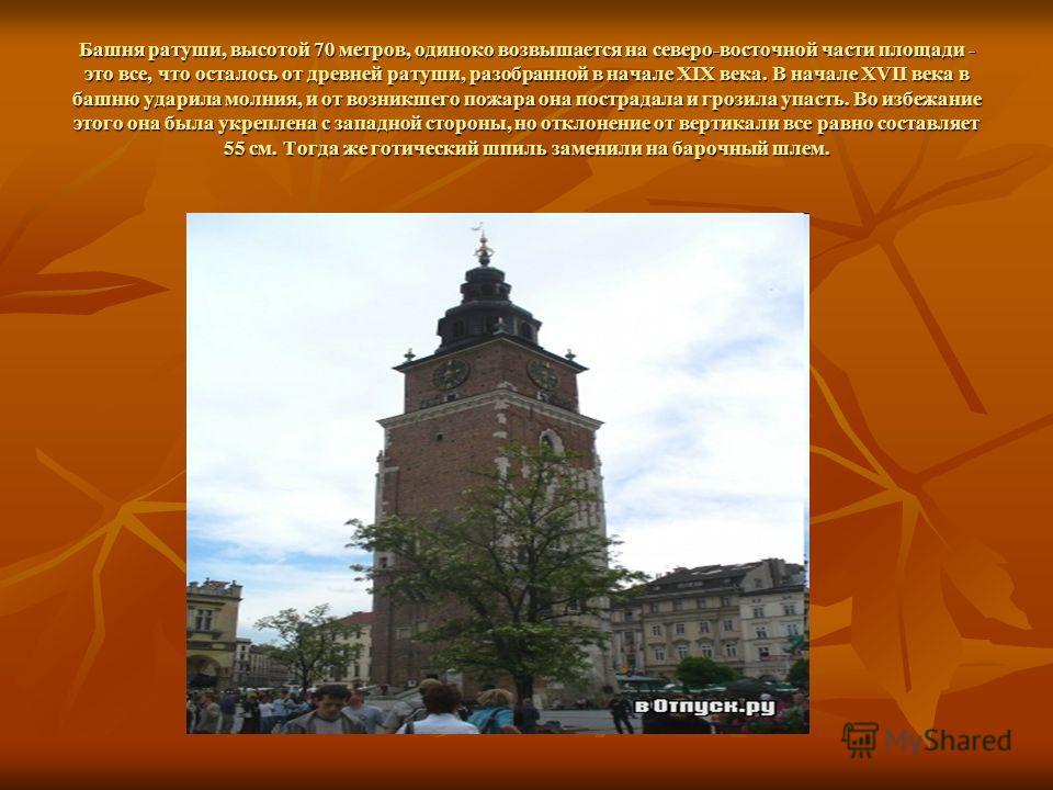 Башня ратуши, высотой 70 метров, одиноко возвышается на северо-восточной части площади - это все, что осталось от древней ратуши, разобранной в начале XIX века. В начале XVII века в башню ударила молния, и от возникшего пожара она пострадала и грозил