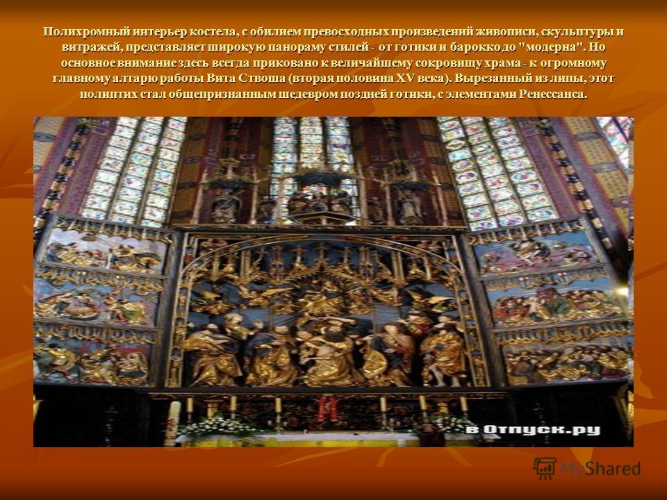 Полихромный интерьер костела, с обилием превосходных произведений живописи, скульптуры и витражей, представляет широкую панораму стилей - от готики и барокко до