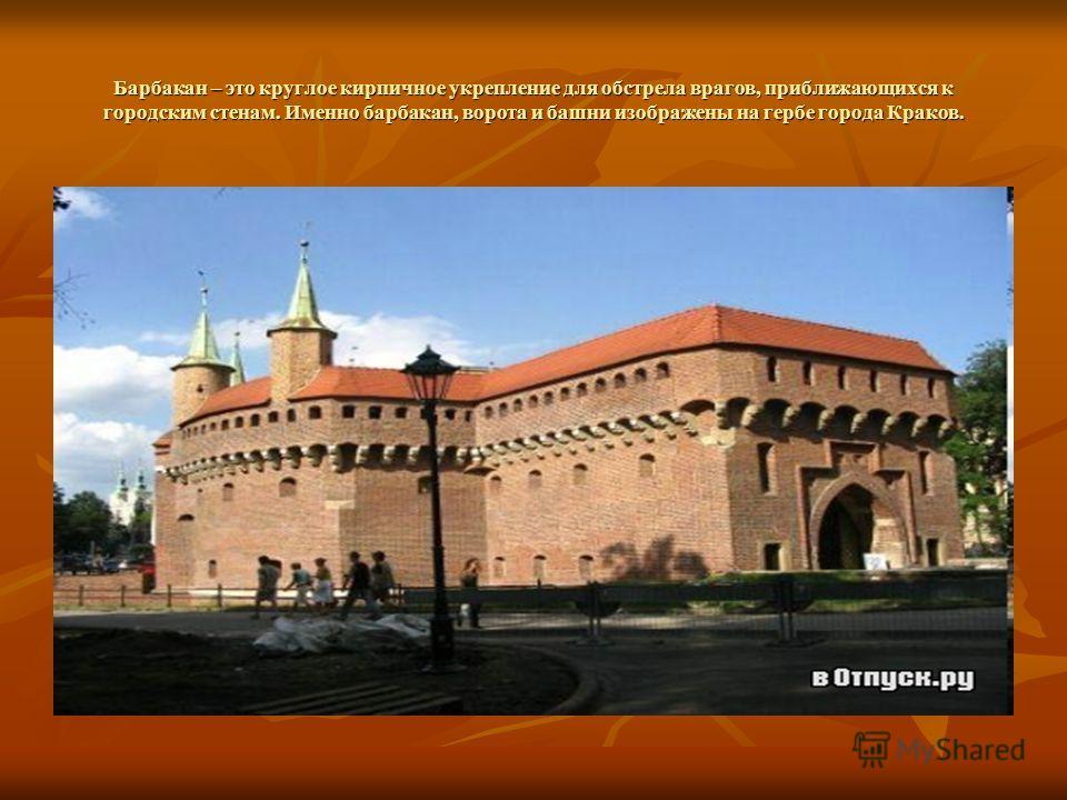 Барбакан – это круглое кирпичное укрепление для обстрела врагов, приближающихся к городским стенам. Именно барбакан, ворота и башни изображены на гербе города Краков.