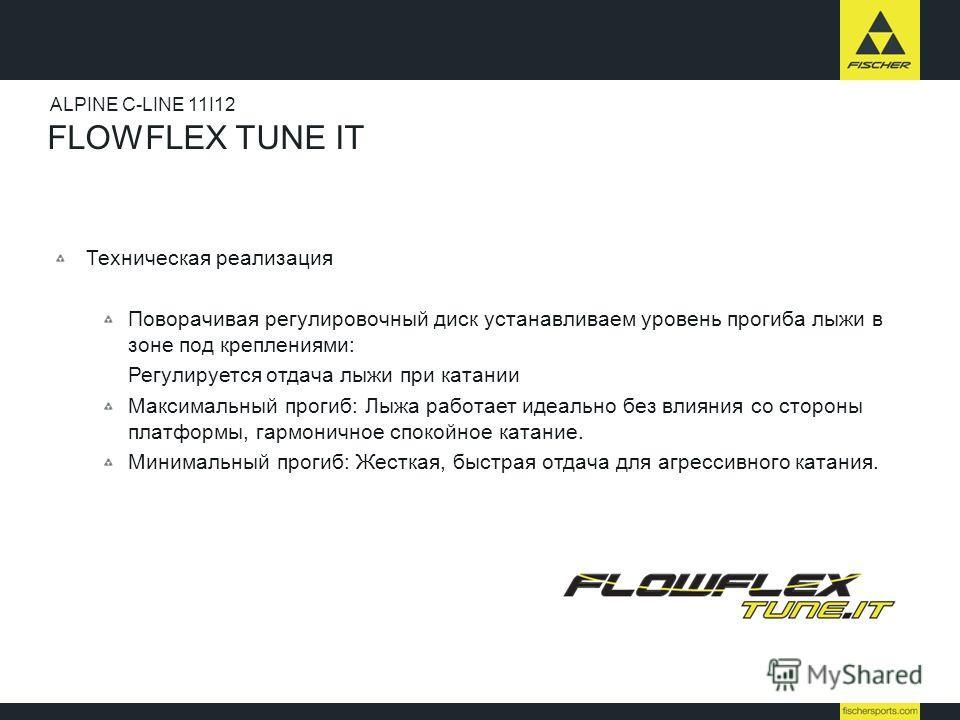 KUNDENNUTZEN RC4 WC RC C-LINE FLOWFLEX TUNE IT Индивидуальная настройка прогиба лыжи Эволюционное развитие существующей технологии Flowflex NEW: 3 позиции индивидуальной регулировки Вес лыжника Уровень лыжника Качество склона Маркировка цветом: черны