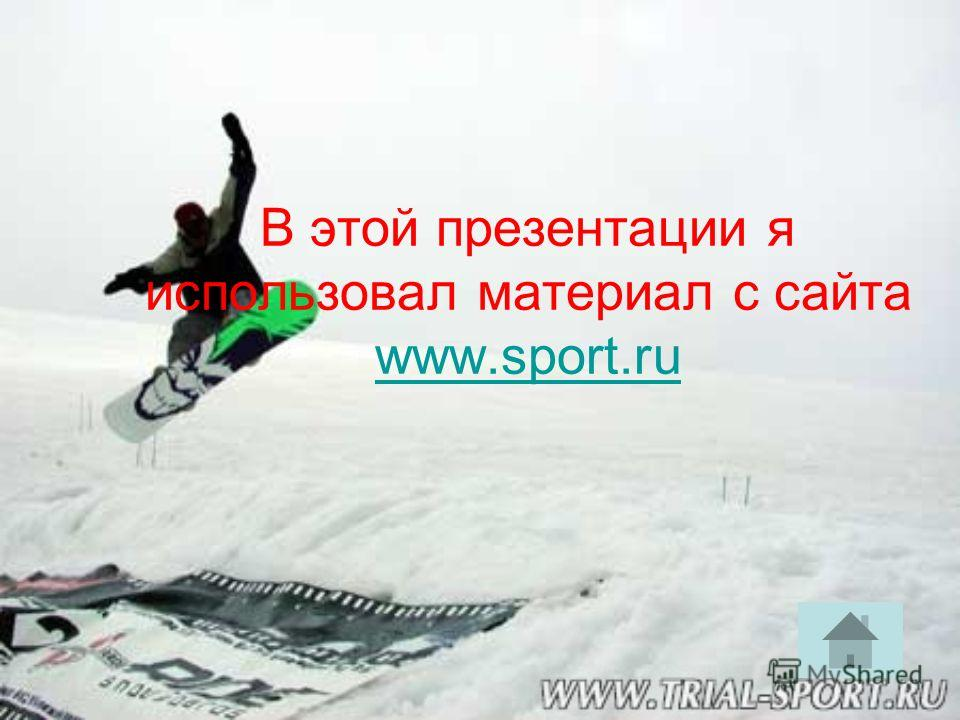 В этой презентации я использовал материал с сайта www.sport.ru www.sport.ru