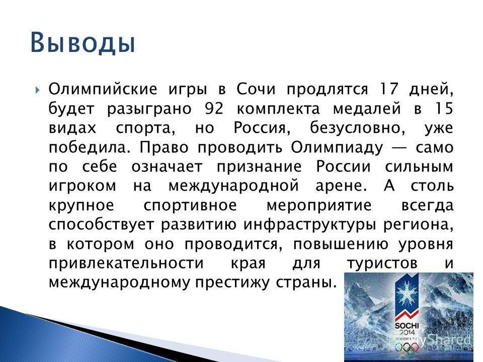 Олимпийские игры в Сочи продлятся 17 дней, будет разыграно 92 комплекта медалей в 15 видах спорта, но Россия, безусловно, уже победила. Право проводить Олимпиаду само по себе означает признание России сильным игроком на международной арене. А столь к