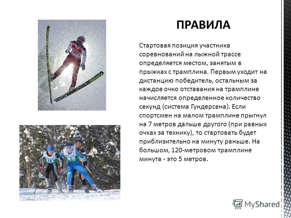 Презентация на тему Зимние виды спорта Лыжное двоеборье  3 ПРАВИЛА Стартовая