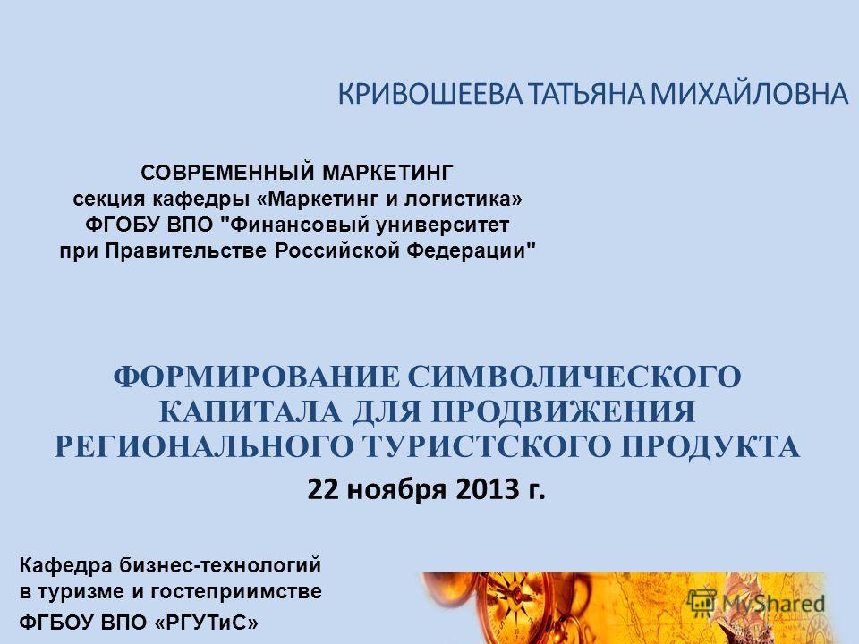 СОВРЕМЕННЫЙ МАРКЕТИНГ секция кафедры «Маркетинг и логистика» ФГОБУ ВПО
