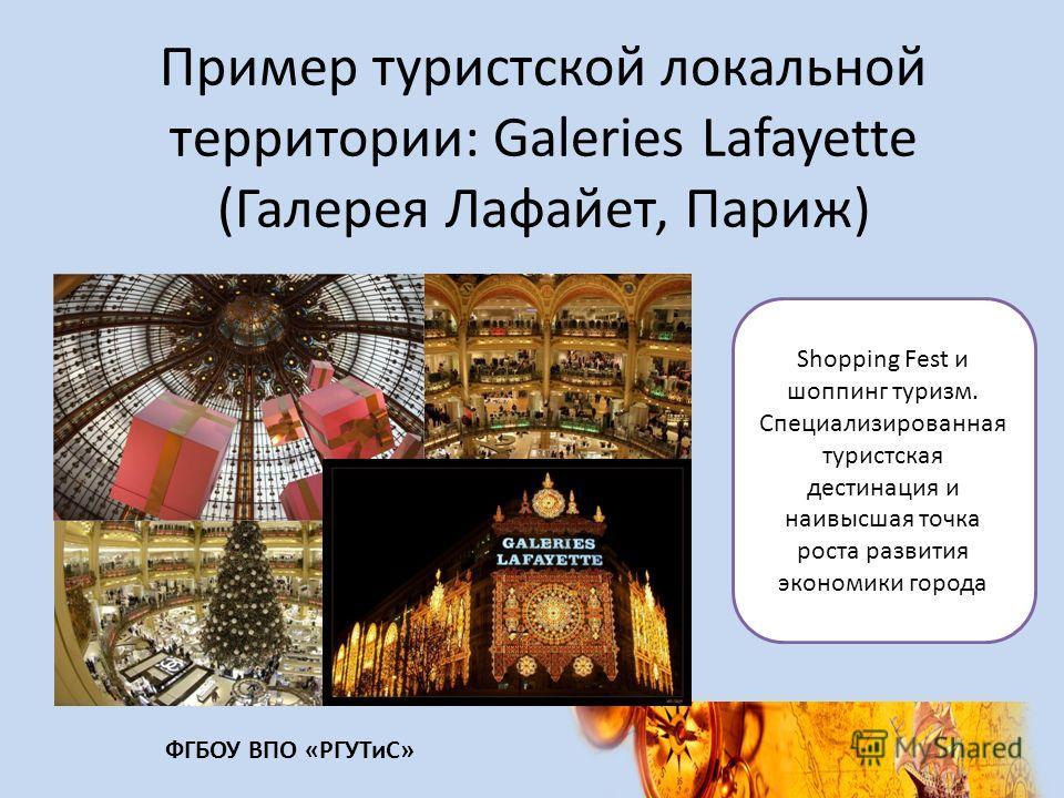 Пример туристской локальной территории: Galeries Lafayette (Галерея Лафайет, Париж) ФГБОУ ВПО «РГУТиС» Shopping Fest и шоппинг туризм. Специализированная туристская дестинация и наивысшая точка роста развития экономики города