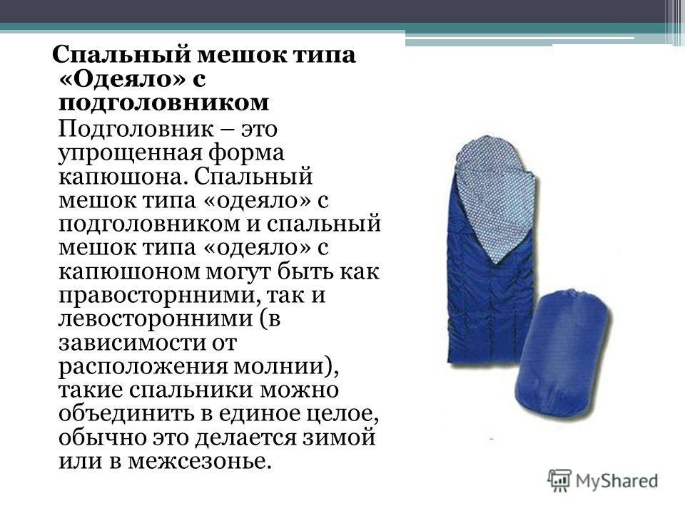 Спальный мешок типа «Одеяло» с подголовником Подголовник – это упрощенная форма капюшона. Спальный мешок типа «одеяло» с подголовником и спальный мешок типа «одеяло» с капюшоном могут быть как правосторнними, так и левосторонними (в зависимости от ра