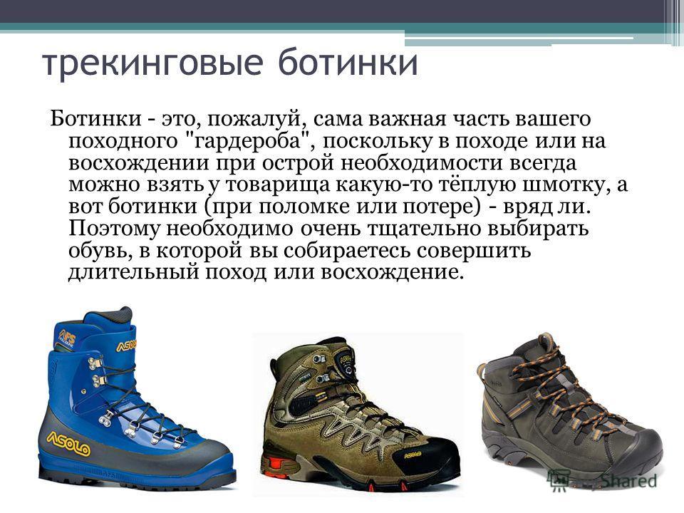 трекинговые ботинки Ботинки - это, пожалуй, сама важная часть вашего походного
