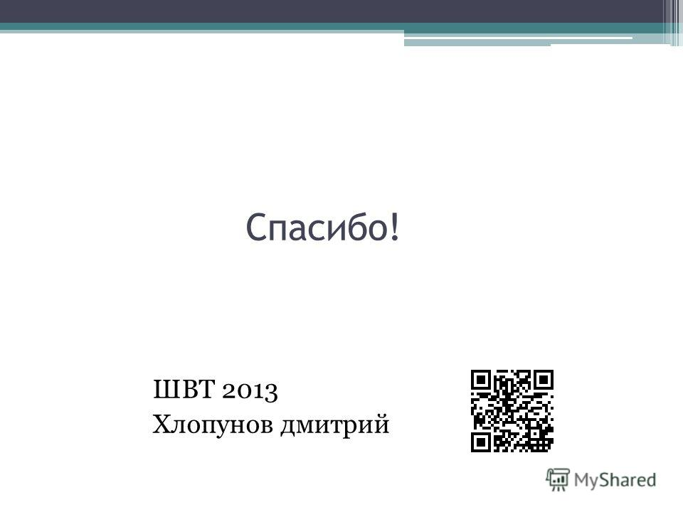 Спасибо! ШВТ 2013 Хлопунов дмитрий