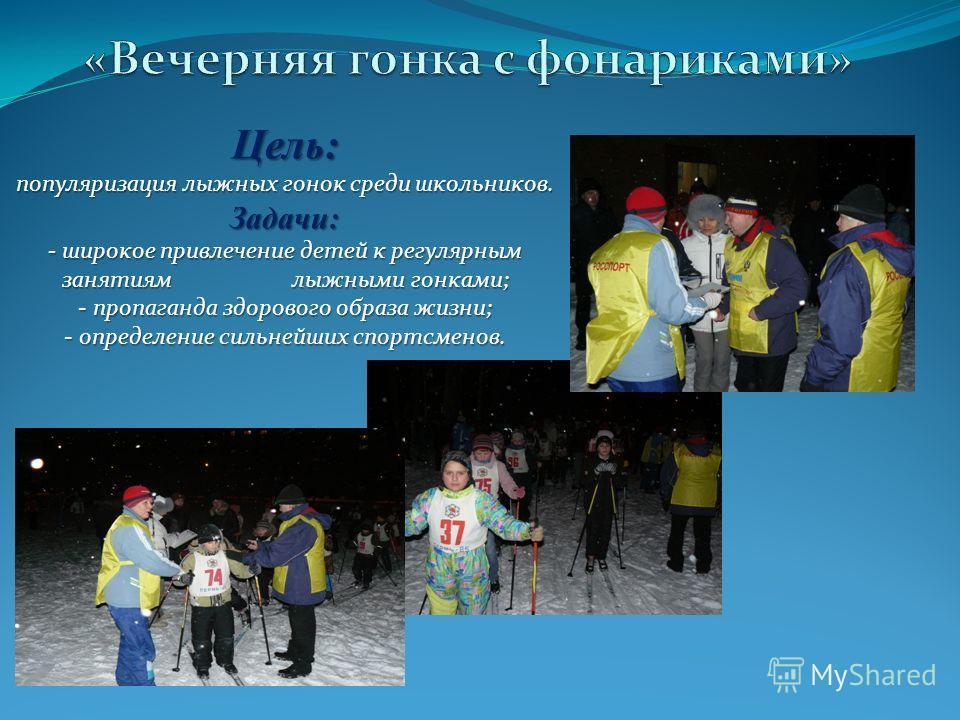 Цель: популяризация лыжных гонок среди школьников. Задачи: - широкое привлечение детей к регулярным занятиям лыжными гонками; - пропаганда здорового образа жизни; - определение сильнейших спортсменов.