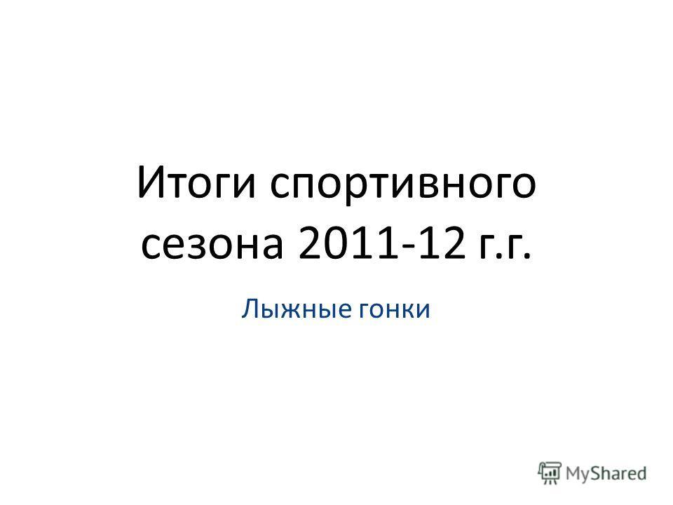 Итоги спортивного сезона 2011-12 г.г. Лыжные гонки