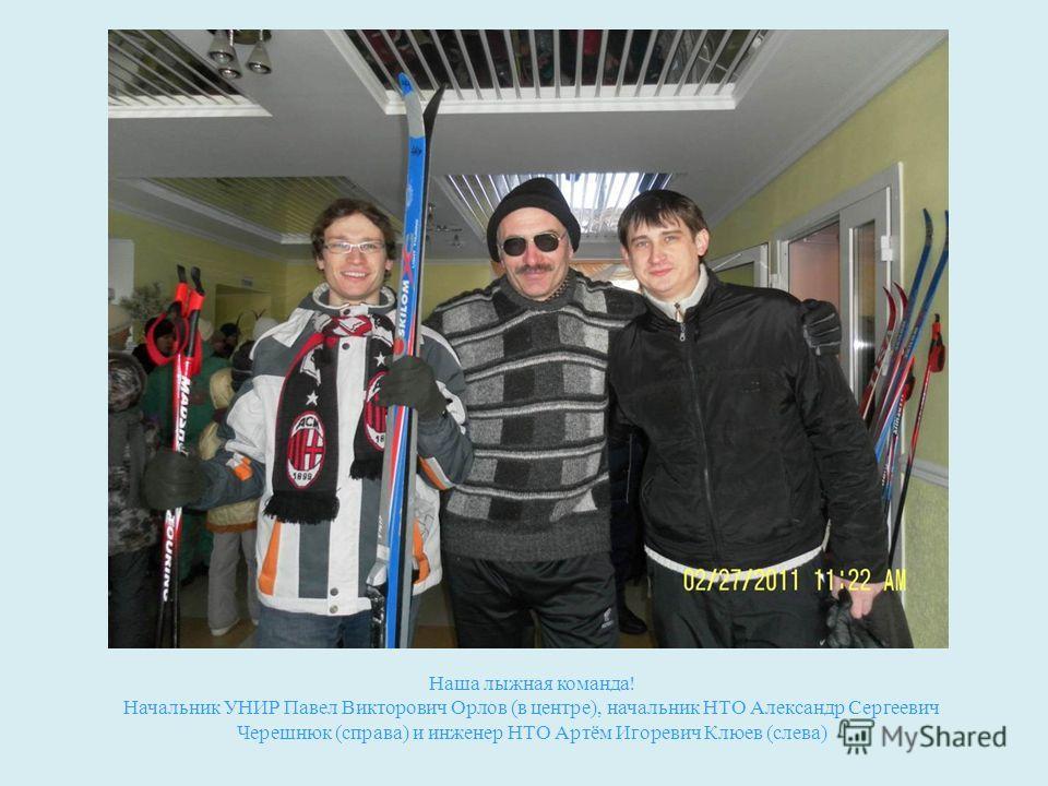 Наша лыжная команда! Начальник УНИР Павел Викторович Орлов (в центре), начальник НТО Александр Сергеевич Черешнюк (справа) и инженер НТО Артём Игоревич Клюев (слева)