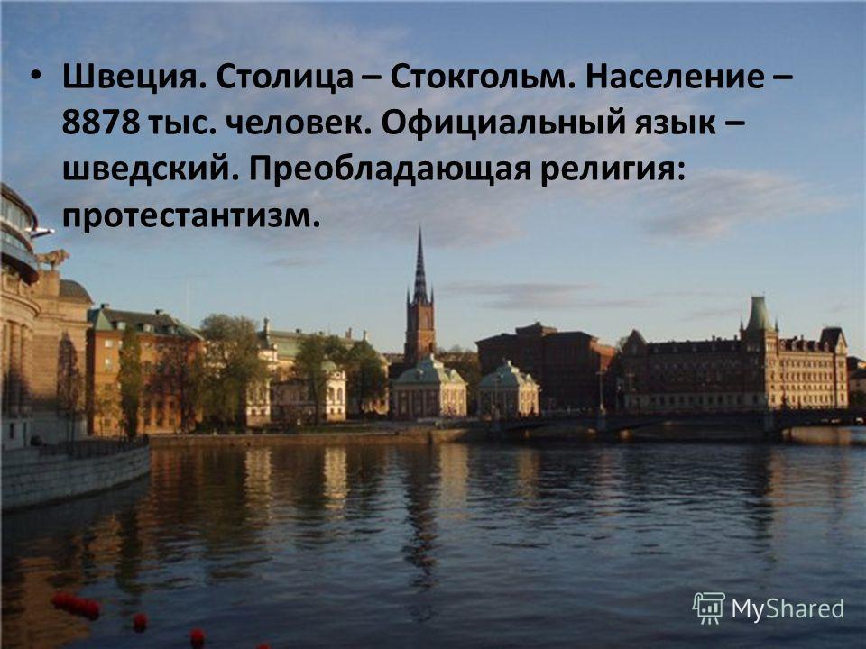 Швеция. Столица – Стокгольм. Население – 8878 тыс. человек. Официальный язык – шведский. Преобладающая религия: протестантизм.
