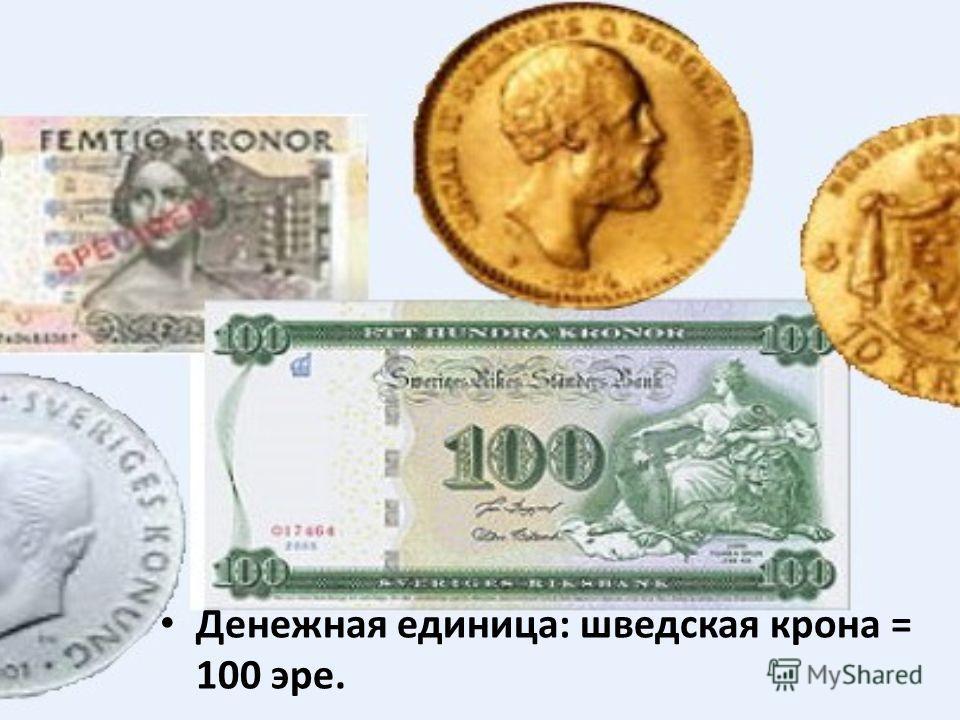 Денежная единица: шведская крона = 100 эре.