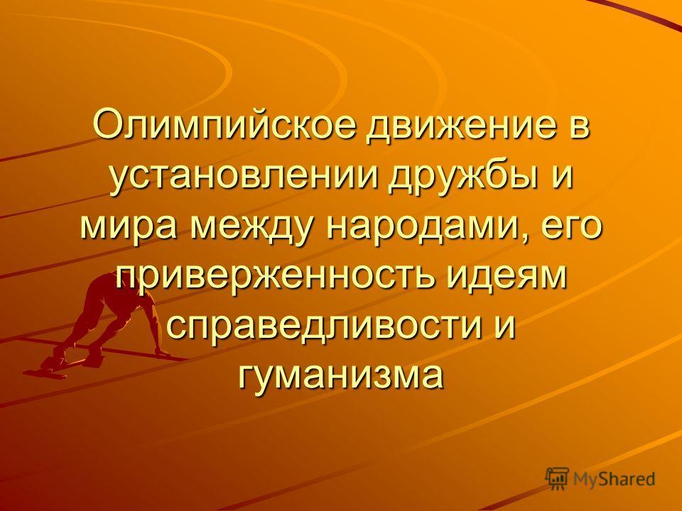 Олимпийское движение в установлении дружбы и мира между народами, его приверженность идеям справедливости и гуманизма