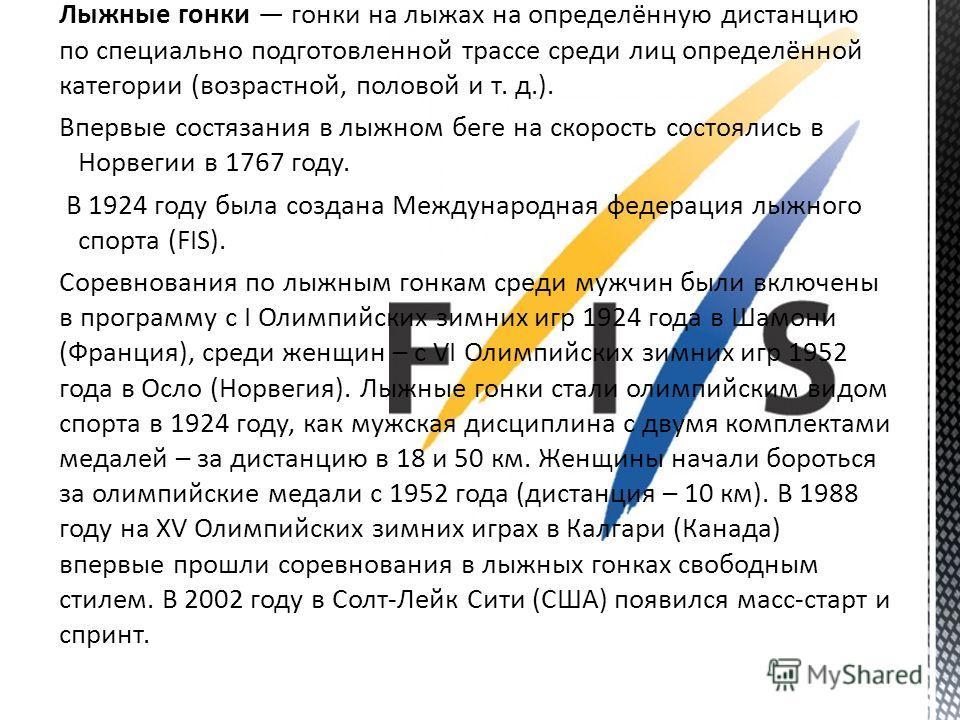 Презентация на тему Зимние виды спорта Лыжные гонки Михайловская  2 Лыжные