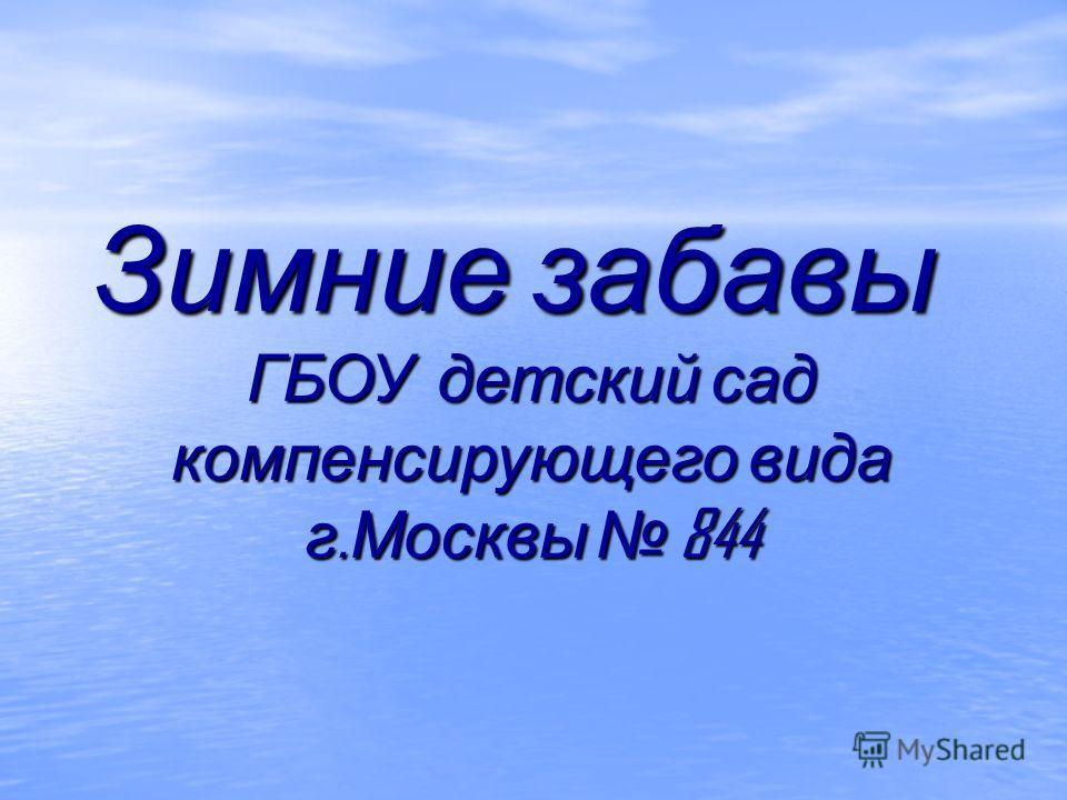 Зимние забавы ГБОУ детский сад компенсирующего вида г. Москвы 844