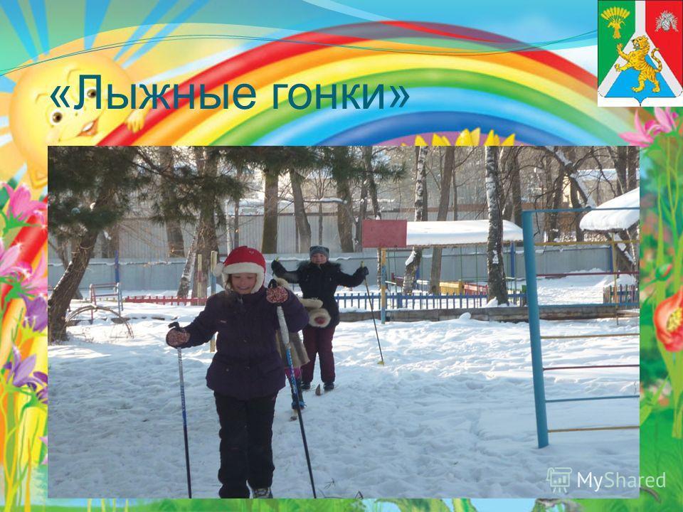 «Лыжные гонки»