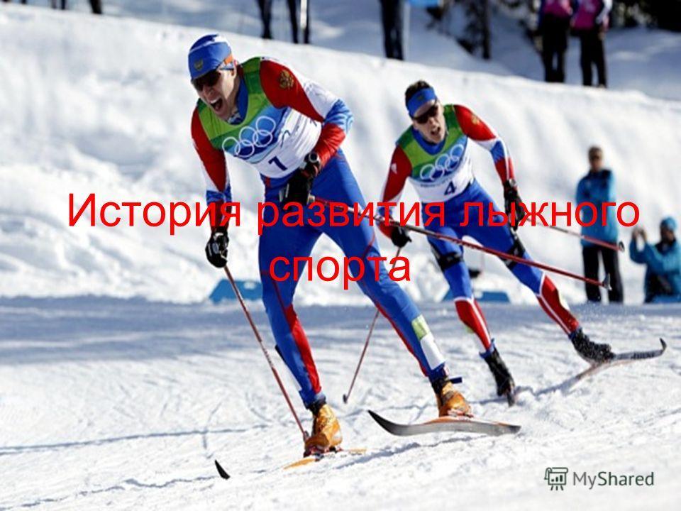 Реферат на тему лыжный спорт в казахстане 171