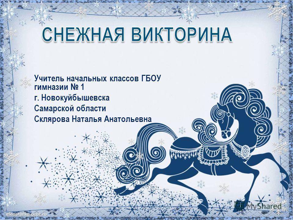 Учитель начальных классов ГБОУ гимназии 1 г. Новокуйбышевска Самарской области Склярова Наталья Анатольевна