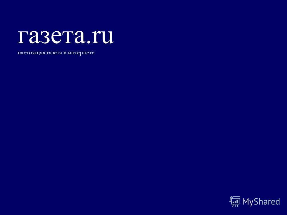 газета.ru настоящая газета в интернете