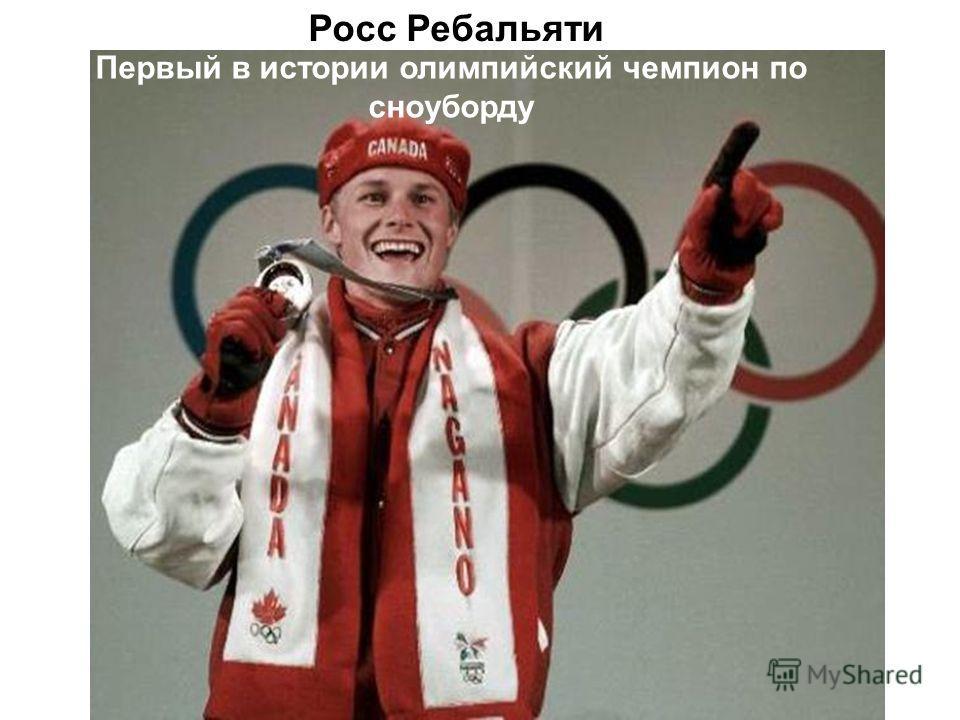 Росс Ребальяти Первый в истории олимпийский чемпион по сноуборду