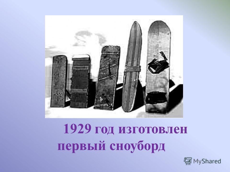 1929 год изготовлен первый сноуборд