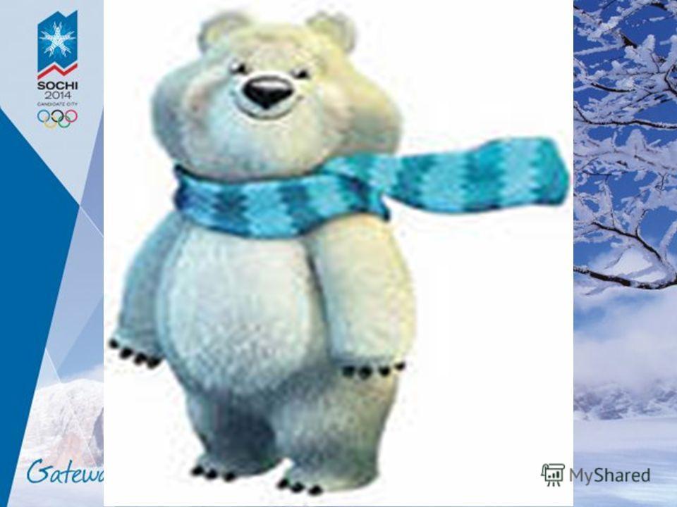 Кто из талисманов игр в Сочи символизирует силу и волю к победе? -медведь «Полюс», -леопард «Барсик», -зайка «Стрелка»