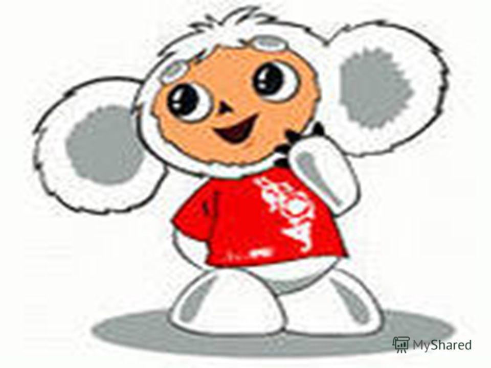Какой талисман у сборной России на зимних Олимпийских играх? -Олимпийский мишка, -Леопард «Барсик» -Белый чебурашка.