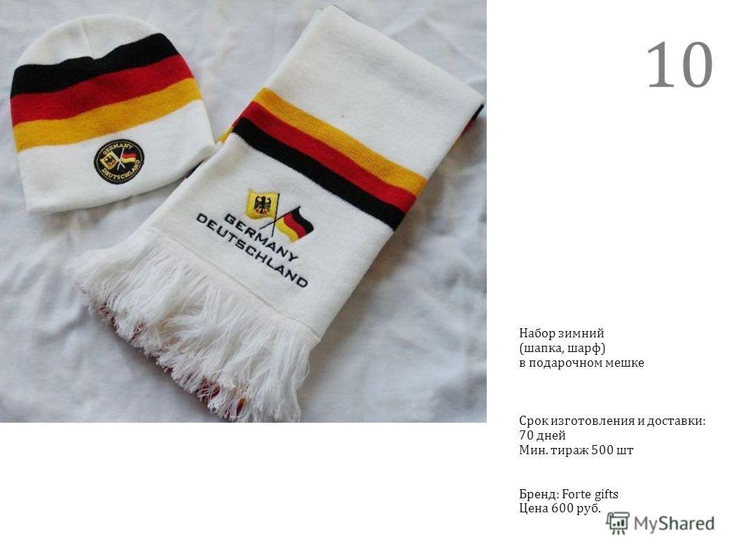 Набор зимний (шапка, шарф) в подарочном мешке Срок изготовления и доставки: 70 дней Мин. тираж 500 шт Бренд: Forte gifts Цена 600 руб. 10