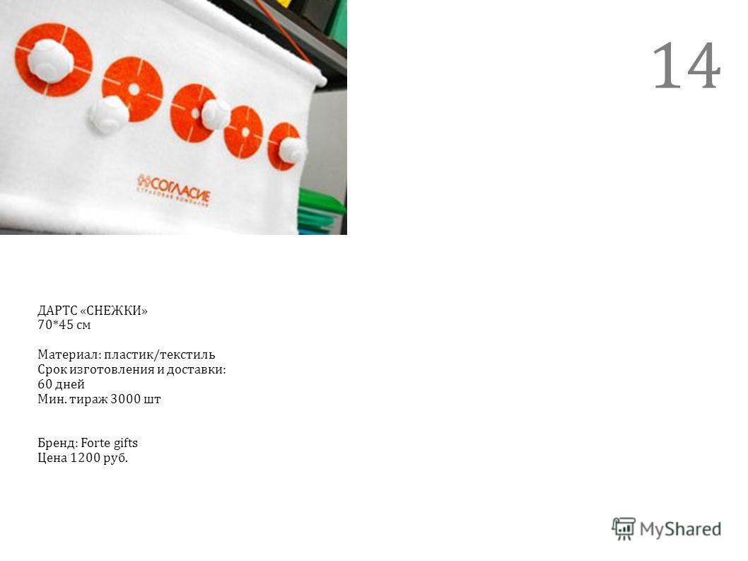 ДАРТС «СНЕЖКИ» 70*45 см Материал: пластик/текстиль Срок изготовления и доставки: 60 дней Мин. тираж 3000 шт Бренд: Forte gifts Цена 1200 руб. 14
