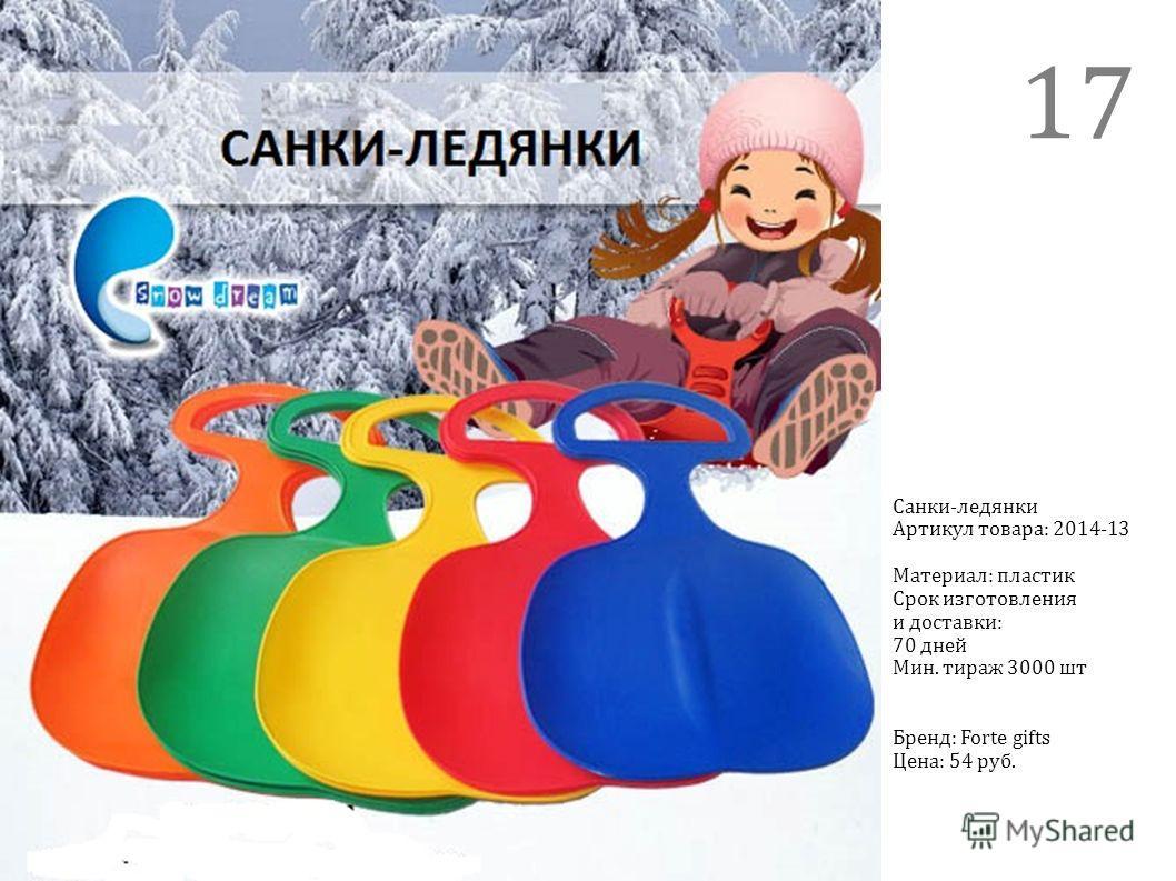 Санки-ледянки Артикул товара: 2014-13 Материал: пластик Срок изготовления и доставки: 70 дней Мин. тираж 3000 шт Бренд: Forte gifts Цена: 54 руб. 17