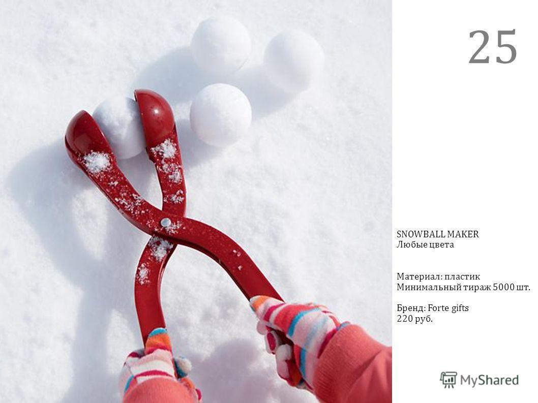 SNOWBALL MAKER Любые цвета Материал: пластик Минимальный тираж 5000 шт. Бренд: Forte gifts 220 руб. 25