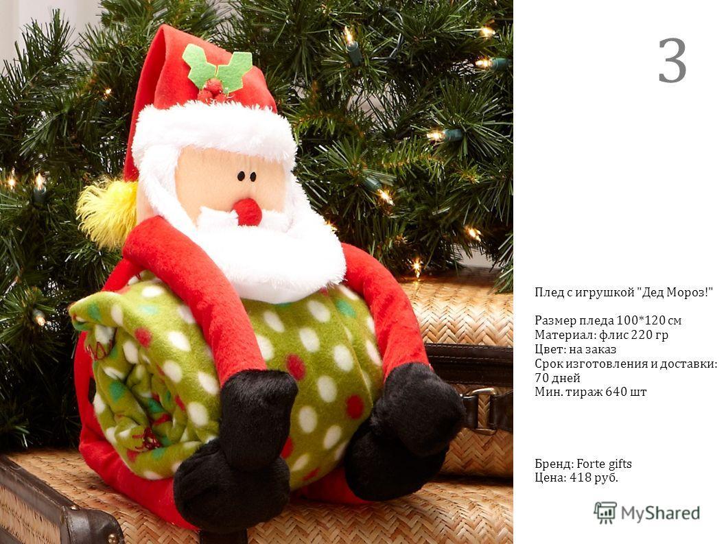Плед с игрушкой Дед Мороз! Размер пледа 100*120 см Материал: флис 220 гр Цвет: на заказ Срок изготовления и доставки: 70 дней Мин. тираж 640 шт Бренд: Forte gifts Цена: 418 руб. 3