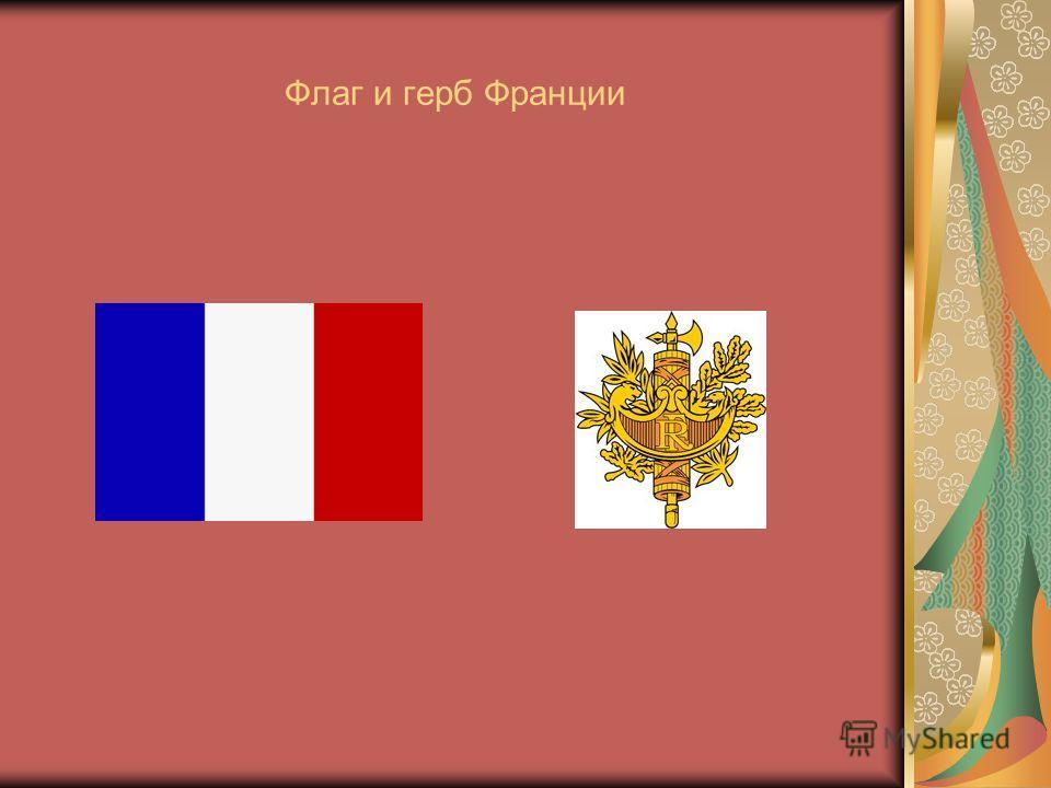 Флаг и герб Франции