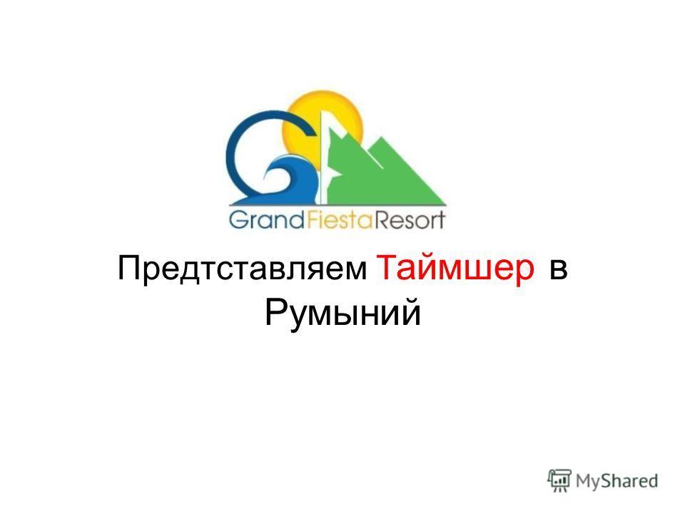 Предтставляем T аймшер в Румыний