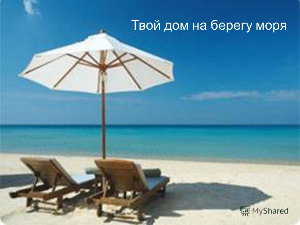 Твой дом на берегу моря