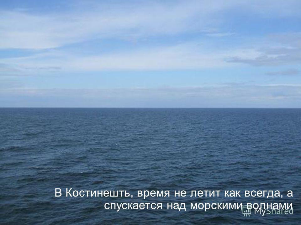 В Костинешть, время не летит как всегда, а спускается над морскими волнами