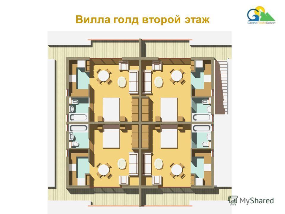 Вилла голд второй этаж