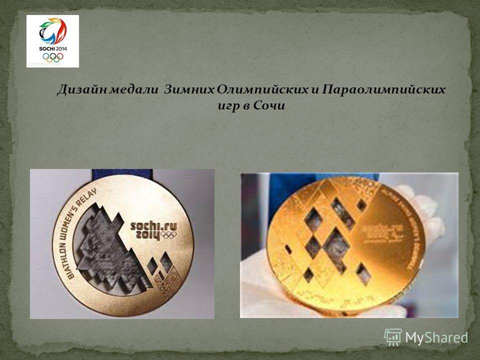 Дизайн медали Зимних Олимпийских и Параолимпийских игр в Сочи
