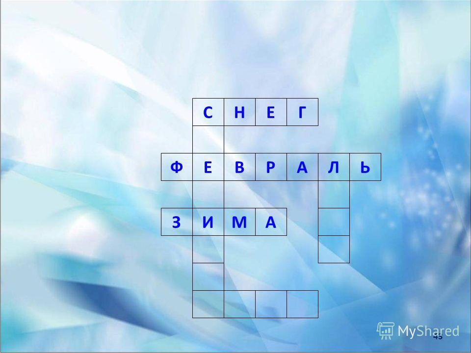 С И ЕРВФ ГЕН ЬЛА АМЗ 43