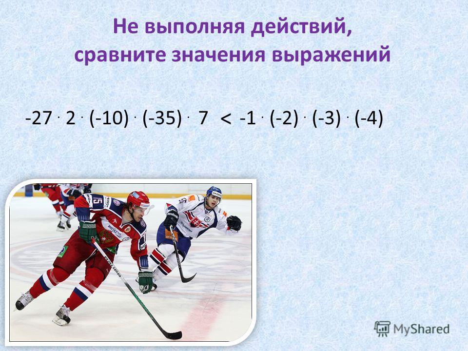 Не выполняя действий, сравните значения выражений -27. 2. (-10). (-35). 7-1. (-2). (-3). (-4)