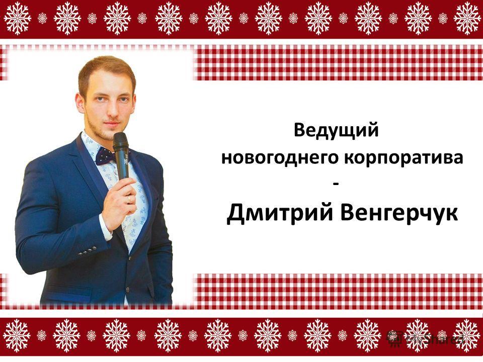 Ведущий новогоднего корпоратива - Дмитрий Венгерчук