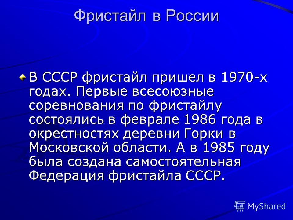 Фристайл в России В СССР фристайл пришел в 1970-х годах. Первые всесоюзные соревнования по фристайлу состоялись в феврале 1986 года в окрестностях деревни Горки в Московской области. А в 1985 году была создана самостоятельная Федерация фристайла СССР