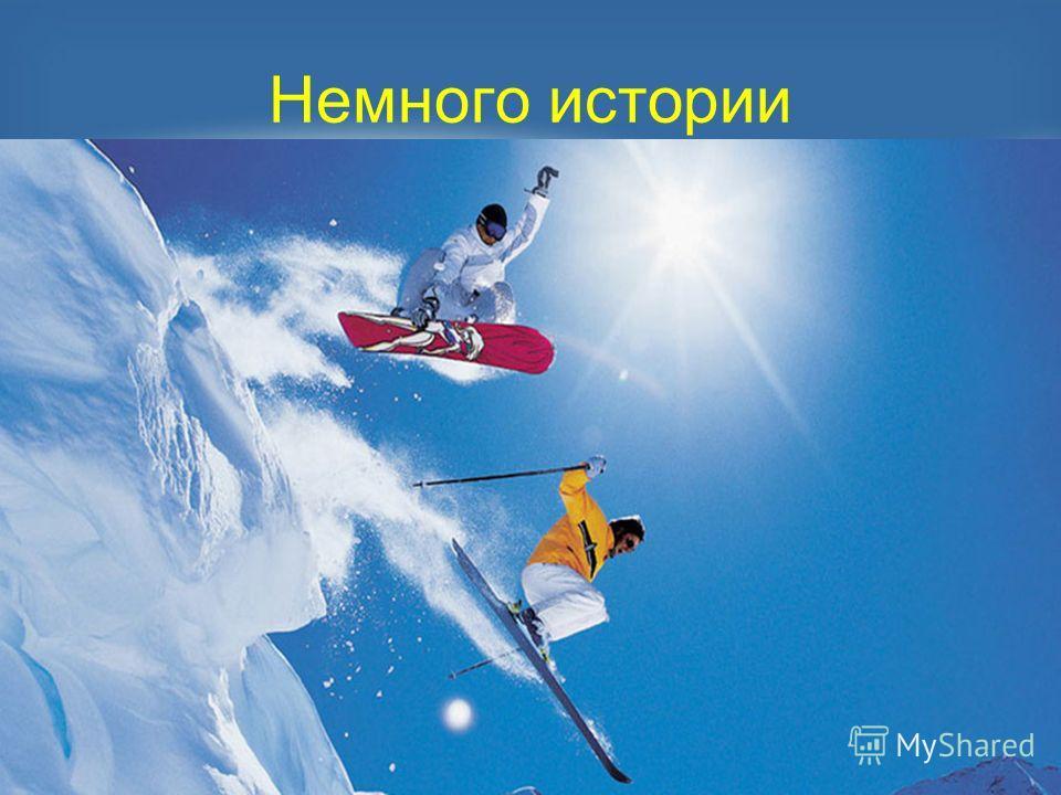 Немного истории Впервые показательные выступления по фристайлу были включены в программу Олимпийских зимних игр в 1988 году в Калгари. В 1992 году в Альбервиле в олимпийскую программу был включен спуск по бугристому склону – могул. На Играх в Лиллеха
